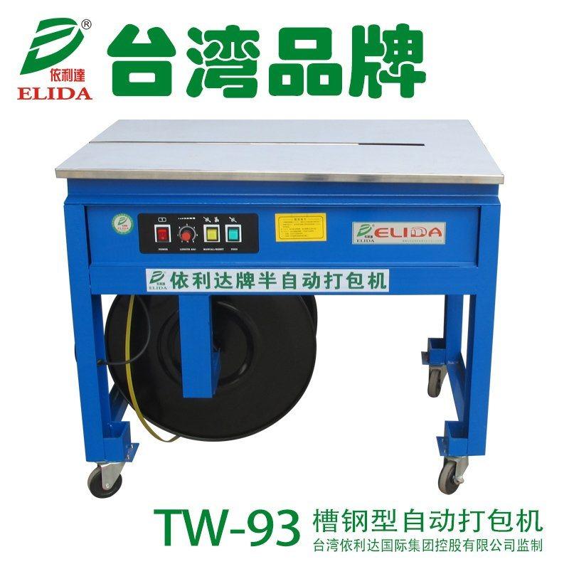 高明加固型卫浴洁具捆包机 珠海槽钢型半自动打包机