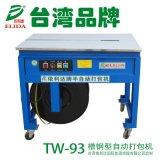 高明加固型衛浴潔具捆包機 珠海槽鋼型半自動打包機