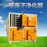 等离子净化器废气处理设备光氧净化器光氧等离子一体机废气净化器