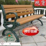 高档公园椅 铸铝脚长椅 塑木长登坐登
