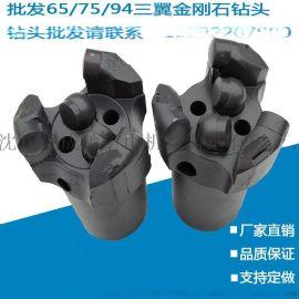 厂家直销Φ65Φ75Φ94金刚石复合片钻头