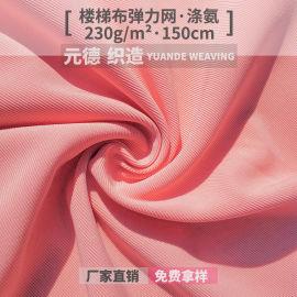 条纹涤氨楼梯布 鞋材箱包面料 单层针织面料梯级布