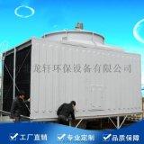 逆流式玻璃钢冷却塔、DFNDP-500方形逆流式玻璃钢冷却塔