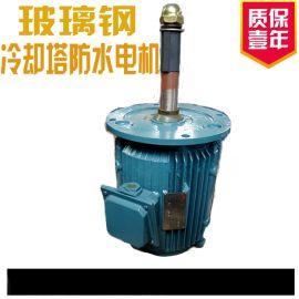 3KW防水  电机 厂家直销 现货供应