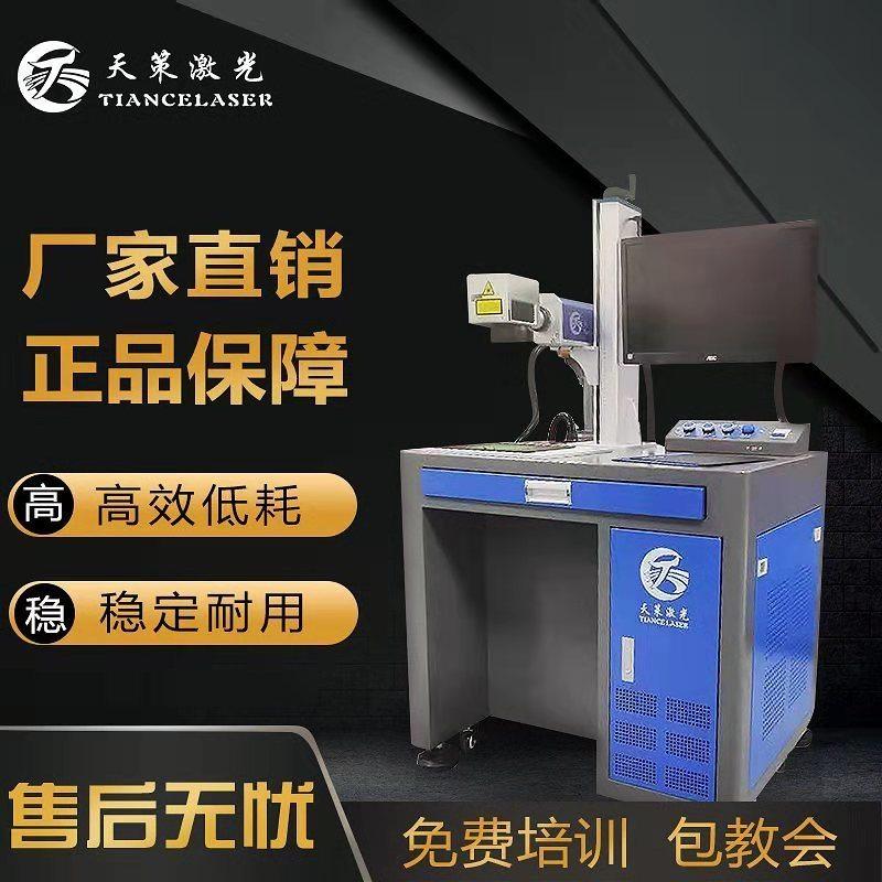 金属工艺品激光镭雕机,20W光纤激光镭雕机