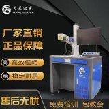 金屬工藝品鐳射鐳雕機,20W光纖鐳射鐳雕機