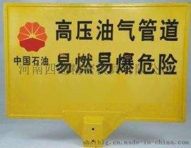 河南四通精密模具有限公司定制玻璃钢标志牌、玻璃钢安全警示牌、玻璃钢石油管道警示牌