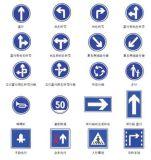 道路標牌、停車場指示牌、施工標誌牌定做批發