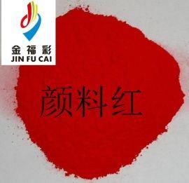 金福彩有机颜料 254颜料红