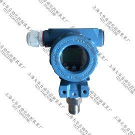 上海大华 DH021401A 压力变送器