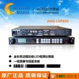 程达全彩高清LED视频处理器AMS-LVP805 无缝切换