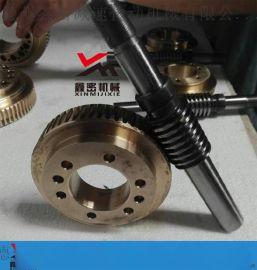 鑫密机械消隙双导程蜗轮副   精密无间隙蜗轮蜗杆副