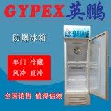 試劑防爆冷藏冰箱100升