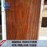 木纹不锈钢管 仿木纹不锈钢管 热转印木纹不锈钢管