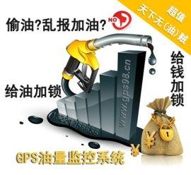 油耗型GPS车辆定位油量监控