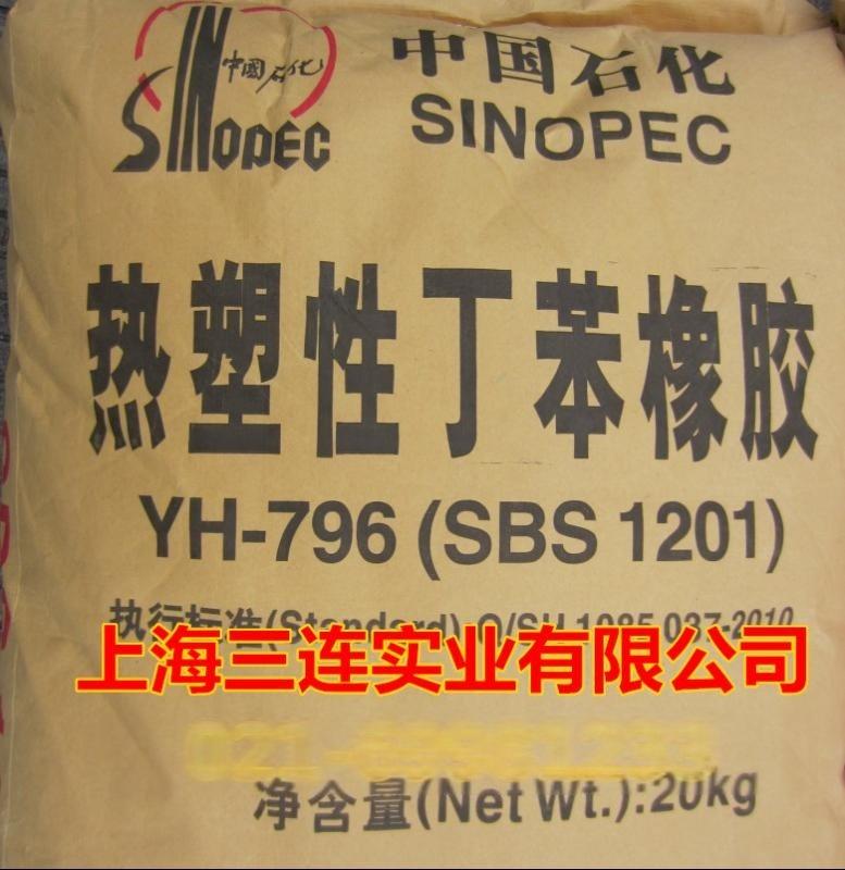 热塑性丁苯橡胶SBS796