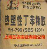 熱塑性丁苯橡膠SBS796