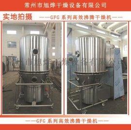 粉体专用高效沸腾干燥机、调味品烘干专用高效沸腾干燥机