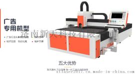 济南新天激光切割机广告激光切割机