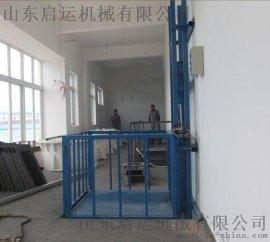 启运   厂房仓库小型液压货梯电动升降机平台固定链条双导轨式货梯提升机