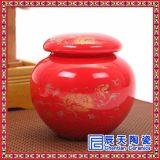 訂制中國紅茶葉罐價格-景德鎮密封瓷罐子批發-陶瓷罐廠家