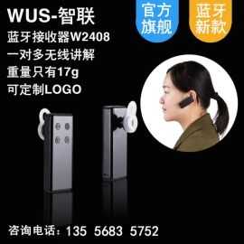 新款音频传声器一发多收产品系统自助语音讲解器 新型无线讲解设备厦门团队导览系统无线传音设备