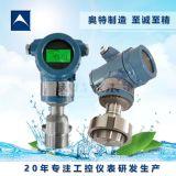 压力传感器 卫生型压力变送器 山东地区价格 生产生产厂家