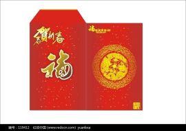 2018年精美利是封印刷 深圳紅包印刷