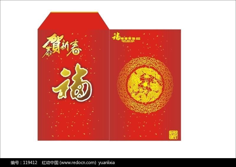 2018年精美利是封印刷 深圳红包印刷