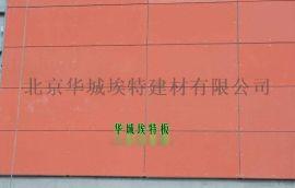 华城埃特板纤维增强硅酸盐板厂家