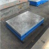 铸铁平台 检验平台 划线平台 T型槽平台
