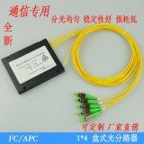 1分4盒式光分路器 FC/APC光分路器 PLC光分器