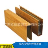 定製木紋鋁方通天花電影院吊頂 鋁方通條形室內裝飾