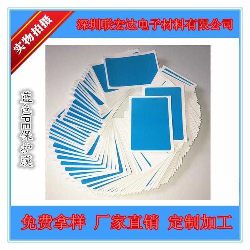 厂家直销不锈钢蓝色保护膜  铝合金保护膜 蓝色PE保护膜 塑胶保护