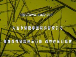 【硅酸钙板用针状硅灰石粉】湖北特产 出口品质     针状硅灰石粉MSDS 改性硅灰石粉 wollastonite