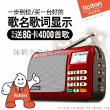 樂廷收音機W505老人迷你音響攜帶型插卡音箱播放器