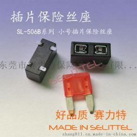 SL-506B-B贴片保险丝座 小号插片保险丝座 保险丝厂家