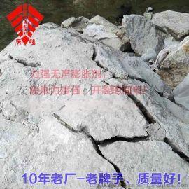 矿山开采静态爆破剂 岩石膨胀剂 矿山开采膨胀剂