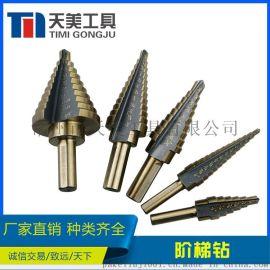 天美厂家直销 英制5支组阶梯钻 宝塔钻 外销扩孔钻头 钢板钻