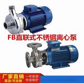 FB、FBZ不锈钢耐腐蚀离心泵、自吸泵(可定做防爆型)