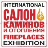2019年俄罗斯国际壁炉采暖设备展览会