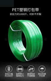 PET塑钢打包带厂家批发 塑料包装用捆扎带