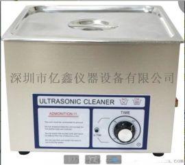 实验室清洗前处理设备超声波清洗机