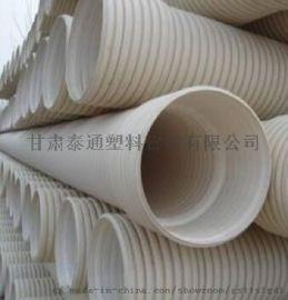 供兰州PVC双壁波纹管和甘肃双壁波纹管特点