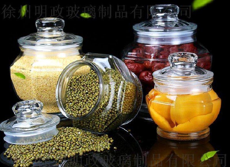 密封儲物罐透明乾果玻璃食品雜糧零食糖果收納瓶