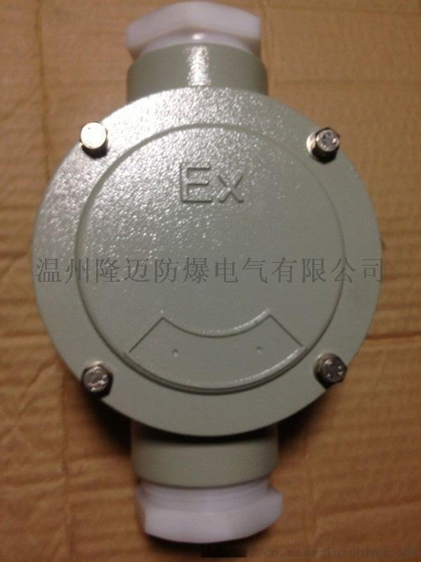 AH-B-G3/4二通平防爆接线盒