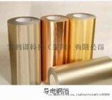 TSS405CMF高级铜箔