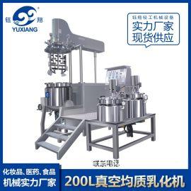 钰翔RHJ-A-200L真空均质乳化机 膏霜乳化罐