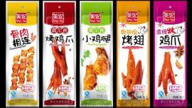 食品塑料包装袋 郑州食品包装袋生产厂家