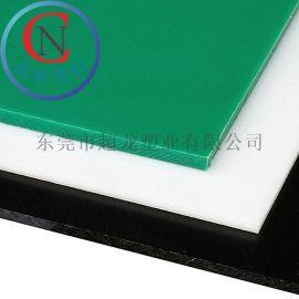 供应1*2米 白色黑色PE板 50㎜-100㎜厚度